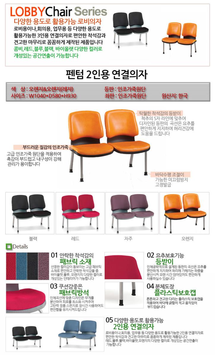 팬텀2인용연결-오렌지.jpg